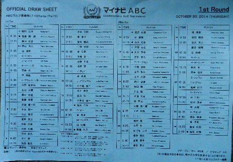 2014-10・31 ゴルフ見学 (2).JPG