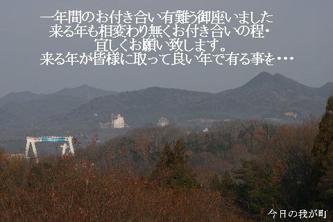 2014-12・31 年の瀬の.jpg