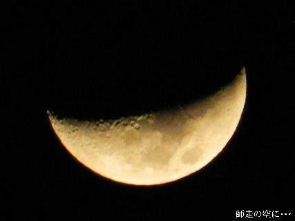 2014-12・27 師走の空に・・・ (1).JPG