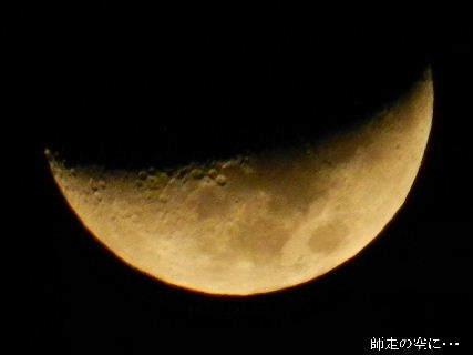2014-12・27 師走の空に・・・ (2).JPG